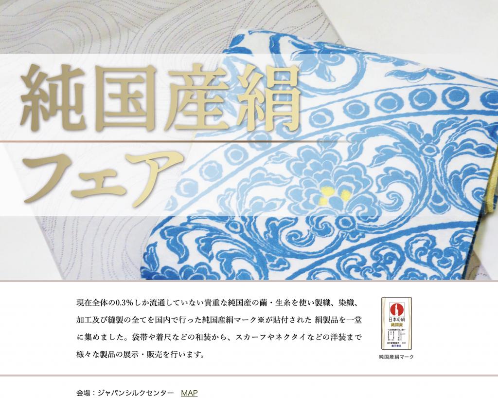 純国産絹フェア特別ページ公開